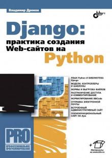 Обложка книги  - Django: практика создания Web-сайтов на Python