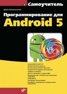 Обложка книги  - Программирование для Android 5