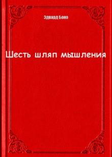Обложка книги  - Шесть шляп мышления