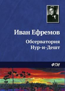 Обложка книги  - Обсерватория Нур-и-Дешт
