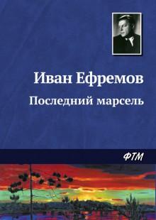 Обложка книги  - Последний марсель
