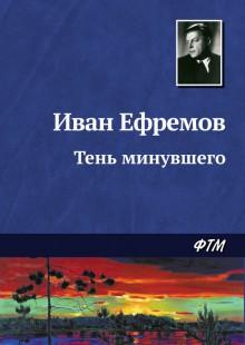 Обложка книги  - Тень минувшего