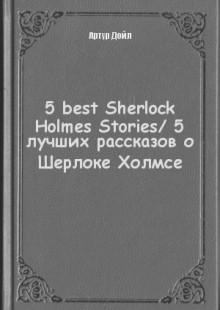 Обложка книги  - 5 best Sherlock Holmes Stories/ 5 лучших рассказов о Шерлоке Холмсе