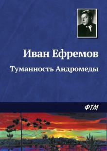 Обложка книги  - Туманность Андромеды