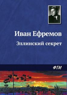 Обложка книги  - Эллинский секрет