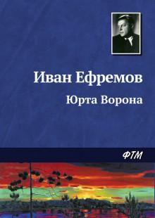 Обложка книги  - Юрта Ворона
