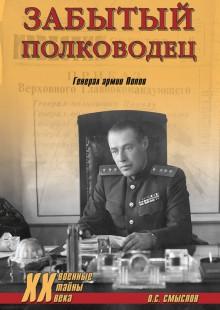 Обложка книги  - Забытый полководец. Генерал армии Попов