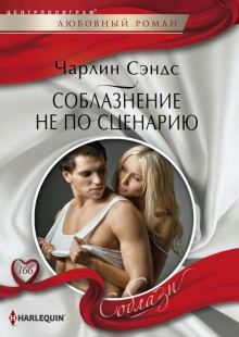 Обложка книги  - Соблазнение не по сценарию
