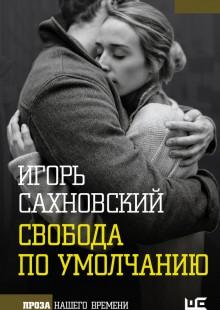 Обложка книги  - Свобода по умолчанию (сборник)