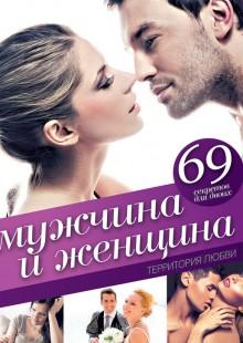 Обложка книги  - Мужчина и женщина. Территория любви