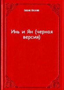Обложка книги  - Инь и Ян (черная версия)