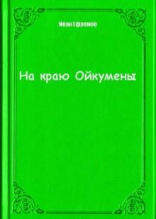 Обложка книги  - На краю Ойкумены