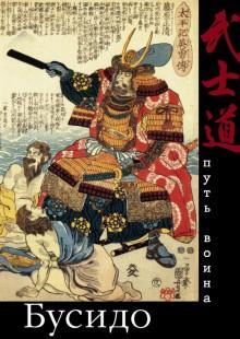 Обложка книги  - Бусидо. Путь воина