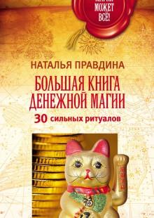 Обложка книги  - Большая книга денежной магии. 30 сильных ритуалов