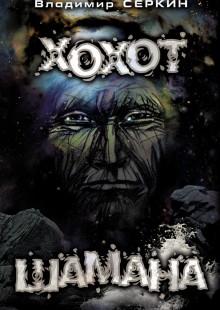 Обложка книги  - Хохот шамана