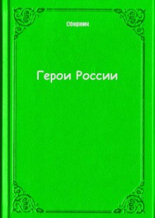 Обложка книги  - Герои России