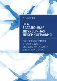 Обложка книги  - Эта загадочная двуязычная лексикография. Полемические заметки о том, что делать с неполнотой бумажных двуязычных словарей