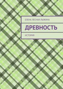 Обложка книги  - Древность. история