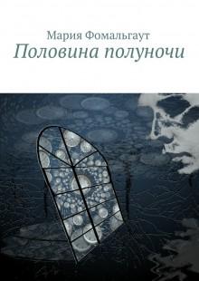 Обложка книги  - Половина полуночи