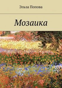 Обложка книги  - Мозаика