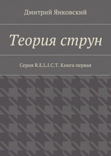 Обложка книги  - Теория струн
