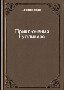 Обложка книги  - Приключения Гулливера