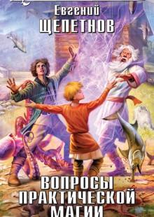 Обложка книги  - Вопросы практической магии