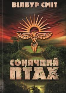 Обложка книги  - Сонячний Птах
