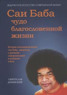 Обложка книги  - Саи Баба – чудо благословенной жизни