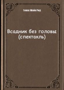 Обложка книги  - Всадник без головы (спектакль)