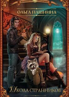 Обложка книги  - Школа странников