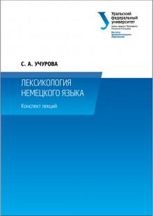 Обложка книги  - Лексикология немецкого языка