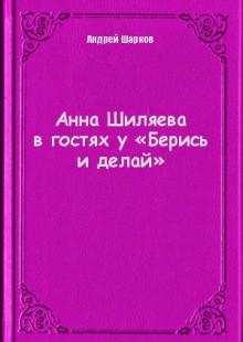Обложка книги  - Анна Шиляева вгостях у«Берись иделай»