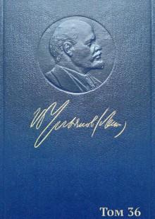 Обложка книги  - Полное собрание сочинений. Том 36. Март – июль 1918