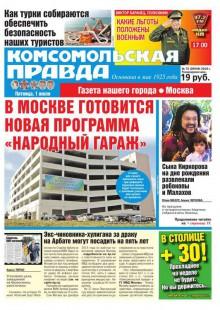 Обложка книги  - Комсомольская Правда. Москва 72-2016