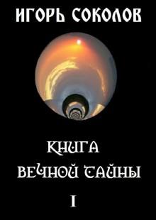 Обложка книги  - Книга вечной тайны