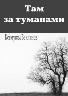 Обложка книги  - Там затуманами. Балтийские грёзы. Часть 1