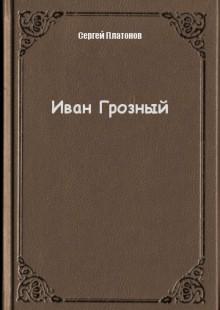 Обложка книги  - Иван Грозный