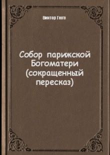 Обложка книги  - Собор парижской Богоматери (сокращенный пересказ)