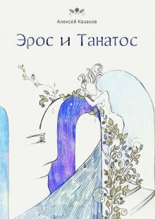 Обложка книги  - Эрос иТанатос. 20историй опереплетениях любви исмерти
