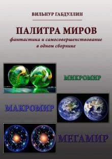 Обложка книги  - Палитра миров. фантастика исамосовершенствование водном сборнике