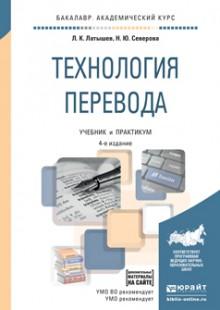 Обложка книги  - Технология перевода 4-е изд., пер. и доп. Учебник и практикум для академического бакалавриата