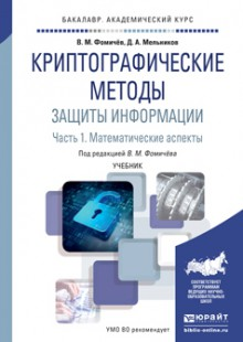 Обложка книги  - Криптографические методы защиты информации в 2 ч. Часть 1. Математические аспекты. Учебник для академического бакалавриата