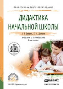 Обложка книги  - Дидактика начальной школы 2-е изд., испр. и доп. Учебник и практикум для СПО