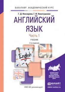 Обложка книги  - Английский язык в 2 ч. Часть 1 2-е изд., испр. и доп. Учебник для академического бакалавриата