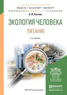 Обложка книги  - Экология человека. Питание 2-е изд., испр. и доп. Учебное пособие для академического бакалавриата