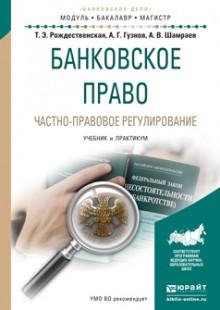 Обложка книги  - Банковское право. Частно-правовое регулирование. Учебник и практикум для бакалавриата и магистратуры