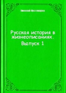 Обложка книги  - Русская история в жизнеописаниях. Выпуск 1