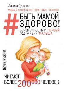 Обложка книги  - Быть мамой здорово! Беременность и первый год жизни малыша