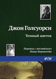 Обложка книги  - Темный цветок